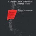 """Νέο βιβλίο  """"Η Αριστέρα στη κυβέρνηση"""""""